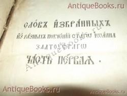 `Слова избранные из разных поручений святого  Иоанна Златоуста. 1-2 часть.` . 1792 год. Москва Синодальная типография