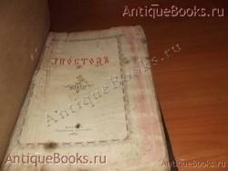 `Апостол` . 1894 год. Москва Синодальная типография