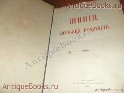 `Минея месяц - ноябрь` . 1913год. Москва Синодальная типография