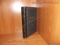 `Минея месяц -сентябрь` . 1913год. Москва Синодальная типография