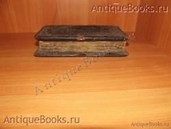 `Василий Новый  и ведения ученика его Григория.Рукописная книга.` . 1817 год