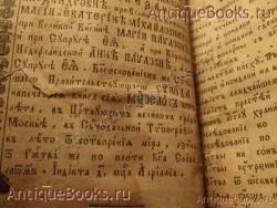 `Месяцеслов всего лета` . 1846год. Москва Синодальная типография