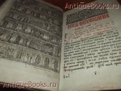 `Минея месяц- февраль.` . 1794год.  Москва Синодальная типография