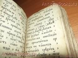 `Скитское покаяние` . 18век. Почаевская  типография