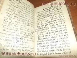 `Молитлослов.` . 1828год. Киев.  Типография Киевско-  Печёрской- Успенской  Лавры .