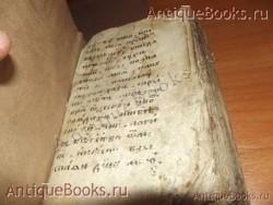 `Часовник рукописный` . 18 век.
