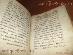 `Псалтырь рукописный` . 18 век .   Переписан с Московского издания 1649 года.