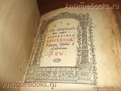 `Часовник` . 1902 год. Типография Единоверцев  при Сто-Троицко - Веденской  церкви.