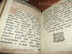 `Псалтырь с последованием` . 1803год.  Москва Синодальная типография