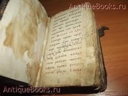 `Каноны иконам    рукописные` . 18 век