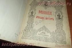 `Минея- месяц август` . 1904год. Москва Синодальная типография