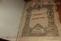 `Минея- месяц июнь` . 1895год. Москва Синодальная типография