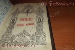 `Минея- месяц  ноябрь` . 1895год. Москва Синодальная типография
