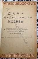 `Дачи и окрестности Москвы` . 1935г.