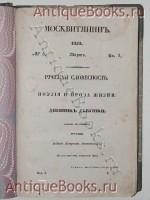`Дневник девушки. ( роман в стихах )` Е. П. Ростопчина. 1850 г. Москва