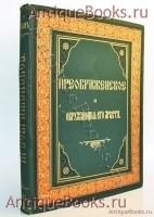 `Преображенское и окружающие его места, их прошлое и настоящее` П.И. Синицын. Москва, 1895 год
