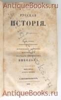 `Русская История` Н. Устрялов. Санктпетербург, в типографии Императорской Академии Наук, 1849 год
