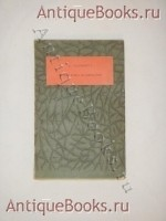 `Поэзия как волшебство` Константин Бальмонт. Москва, Книгоиздательство  Скорпион , 1915 г.