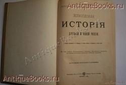 `Живописная История Древней и Новой России` А.Рамбо. 1898 г., Москва