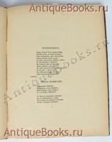 `Златолира. Поэзы.` Игорь Северянин. Издательство «Гриф», 1914 г.