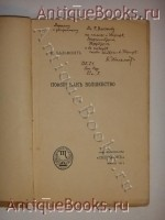 `Поэзия как волшебство` Константин Бальмонт. Москва  Книгоиздательство  Скорпион , 1916 г.