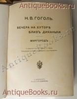 Вечера на хуторе близ Диканьки. Н.В. Гоголь. СПб., изд. Девриена, 1911 г.