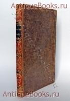`Басни Ивана Дмитриева` . С.- Петербург, В типографии Шнора, 1810 год