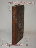 Антикварная книга: Cтихотворения. Н.А. Некрасов. Москва, В типографии Александра Семена, 1856 г.