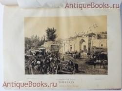 `Туркестанский край в 1866 г. Путевые заметки` П.И. Пашино. Спб., [тип. Тиблен и К.], 1868 г.