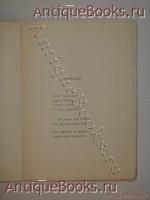 `Песни: Печаль-радость. Лада. Бова` Сергей Клычков. Москва, Книгоиздательство  Альциона , 1911 г.