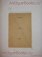 `Стихи` Илья Эренбург. Париж, imp. Danzig, 1910 г.