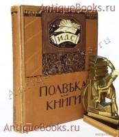 Антикварная книга: Полвека для книги. 1866-1916. . М., типография Т-ва И.Д.Сытина, 1916 г.