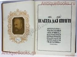 Полвека для книги. 1866-1916. . М., типография Т-ва И.Д.Сытина, 1916 г.