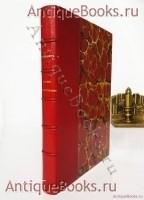 `Наше правительство: (Крымские воспоминания 1918-1919 гг.)` М.М. Винавер. Париж: [Imprimerie d`art Voltaire], 1928 г.