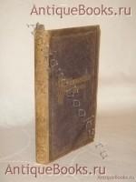 `Стихотворения` Иван Никитин. С.-Петербург, В Типографии Карла Вульфа, 1859 г.
