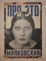 `Про это` Владимир Маяковский. Москва-Петроград, Государственное издательство, 1923 г.