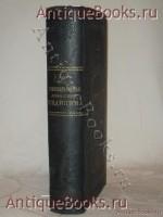 `Гомеопатическая домашняя медицина` Джозеф Лори. С.-Петербург, Типо-литография Шредера, 1892 г.