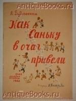 `Как Саньку в очаг привели` Л.Будогоская. Ленинград, ОГИЗ Молодая гвардия, 1933 г.