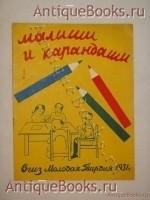 `Малыши и карандаши` Текст и рисунки А.Правдиной. Москва, ОГИЗ Молодая Гвардия, 1931 г.