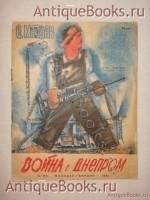 `Война с Днепром` Самуил Маршак. Ленинград, ОГИЗ Молодая Гвардия, 1931 г.