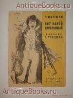 `Вот какой рассеянный` Самуил Маршак. Ленинград, ОГИЗ, 1935 г.