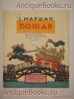 `Пожар` Самуил Маршак. Ленинград, Государственное издательство, 1928 г.