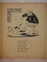 Капризник Тики. Надежда Павлович. Ленинград, Издательство Брокгауз-Ефрон, 1925г.