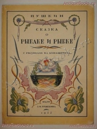 пушкин сказка о рыбаке и рыбке издательство