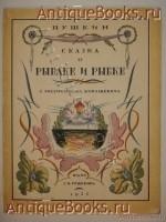 `Сказка о рыбаке и рыбке` А.С.Пушкин. Берлин-Петербург, Издание З.И.Гржебина, 1922г.