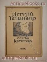 `Летучий Голландец` Сергей Кречетов. Москва, Книгоиздательство  Гриф , 1910 г.