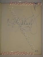 `Звезда Надзвездная. Stella Maria Maris` Алексей Ремизов. Париж, Издательство  YMCA-Press , MCMXXVIII г.
