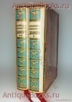 `Декамерон` Джованни Бокаччо. Москва-Ленинград, Издательство  Academia , 1928 г.