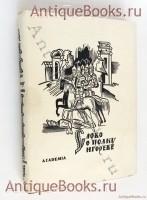 `Слово о полку Игореве` . Москва-Ленинград, Издательство  Academia , 1934 г.