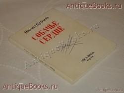 `Собачье сердце` Михаил Булгаков. Париж, Издательство  Ymca-press , 1969г.